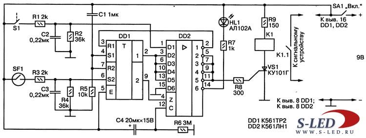 Схема охранного устройство