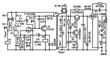 Принципиальная схема наиболее простого таймера на основе электромагнитного реле с двумя контактными группами показана...